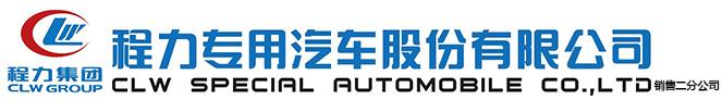 湖北程力消防车厂家logo